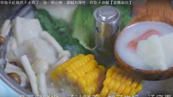 草鱼山药汤 秋冬暖胃驱寒 汤汁鲜美(视频)