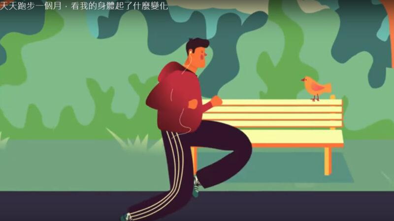 天天跑步锻炼 一个月后身体起了变化(视频)