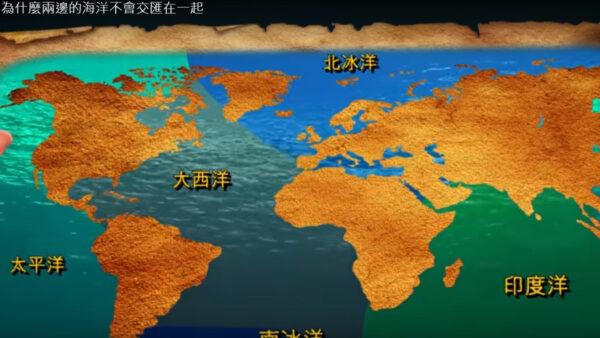两边海洋为何不会交汇在一起 如同两个世界(视频)