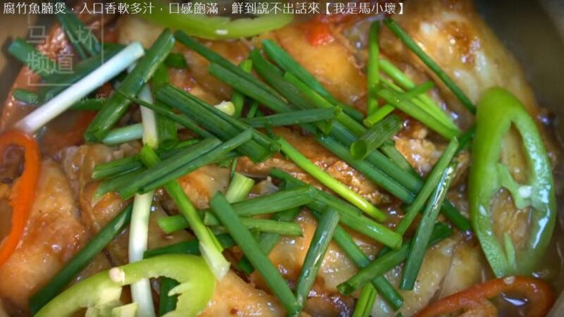 腐竹魚腩煲 香軟多汁的美味(視頻)