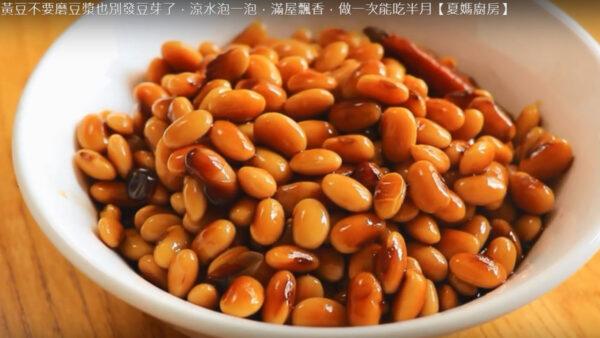 自制酱黄豆 满屋飘香(视频)