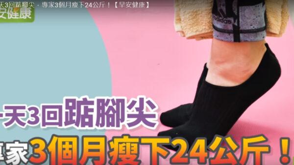 小腿夹毛巾踮脚一天3次 让她瘦下24公斤(视频)
