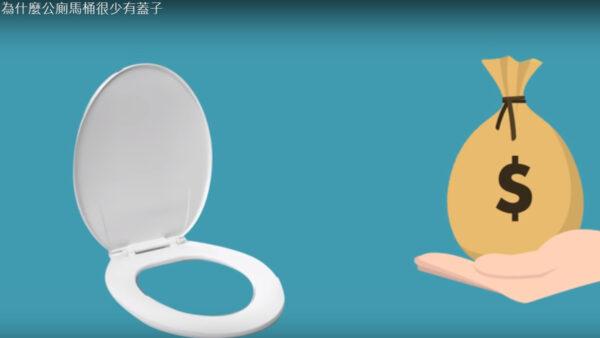 為什麼公廁馬桶很少有蓋子(視頻)