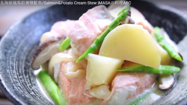 馬鈴薯燉鮭魚 美味燉煮料理(視頻)