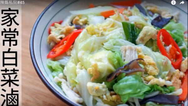 白菜卤 家常简单做法(视频)