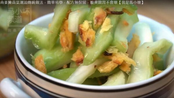 腌貢菜傳統做法 脆爽開胃(視頻)
