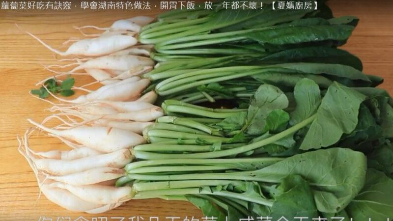 自制萝卜咸菜 放一年都不坏(视频)