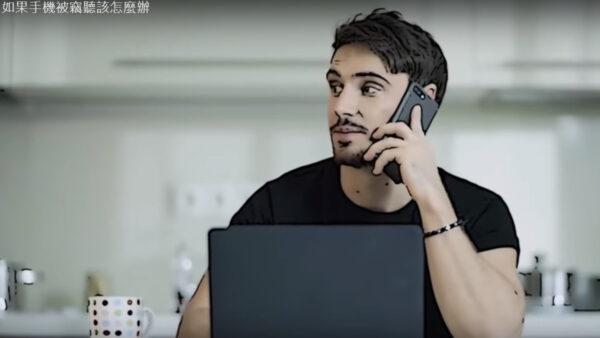 手機被竊聽該怎麼辦 如何避免(視頻)