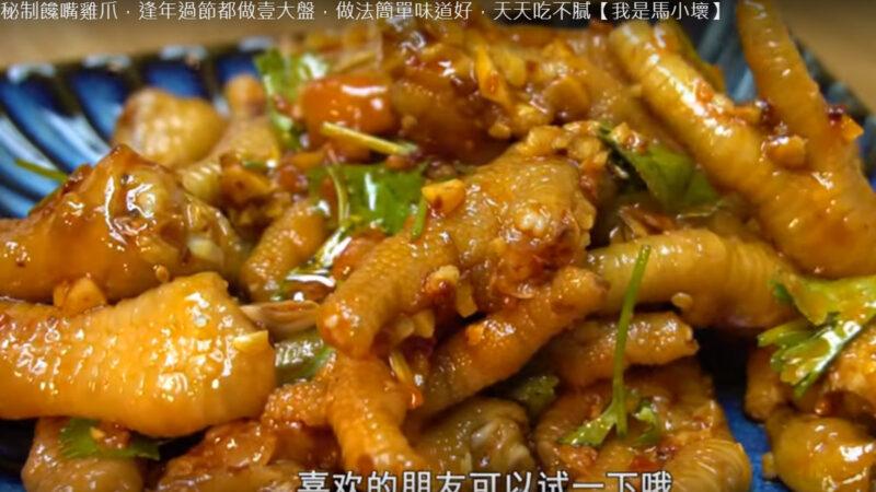 香辣鳳爪 逢年過節必做美食(視頻)
