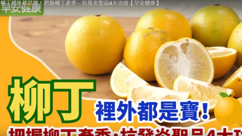 柳丁抗发炎 营养师告诉你4大功效(视频)