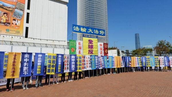香港学员人权日集会 吁结束中共迫害
