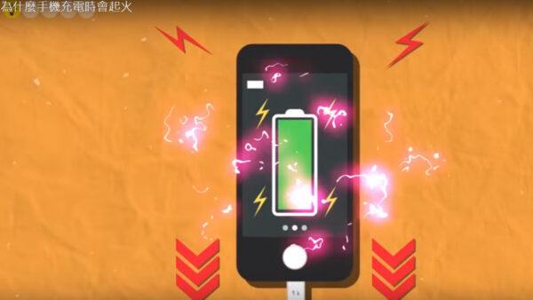 為什麼手機充電時會起火 如何防止