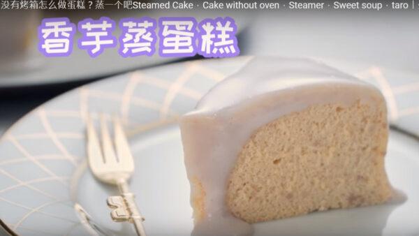 没有烤箱怎么做蛋糕?蒸一个吧
