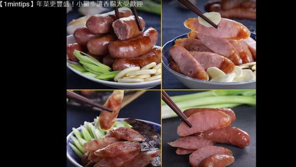 年菜更丰盛!小撇步让香肠大受欢迎