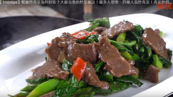 四種人氣炒青菜 勝過大魚大肉