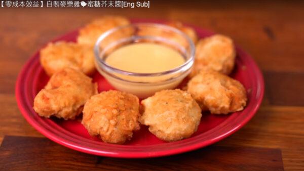 自製麥樂雞 蜜糖芥末醬