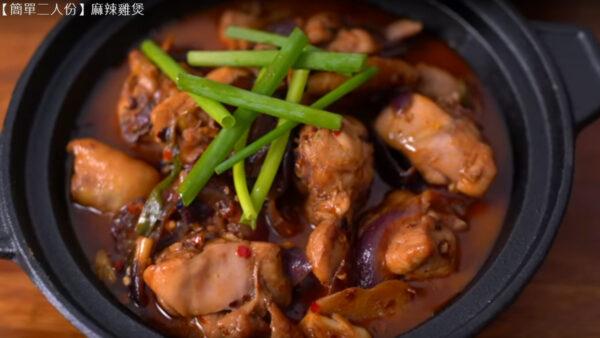 麻辣雞煲 冬日裡暖暖的簡單料理