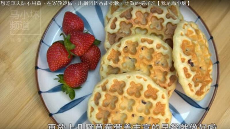 想吃华夫饼不用买 出锅个个香甜松软