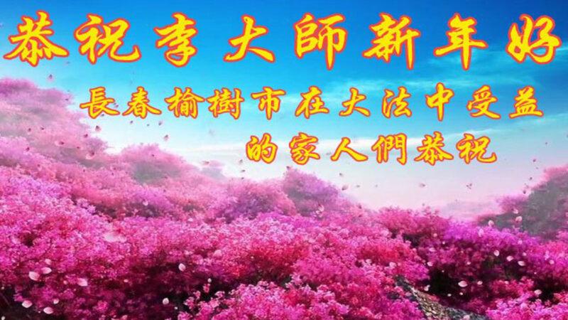 大法解危难 中国民众感恩李洪志大师