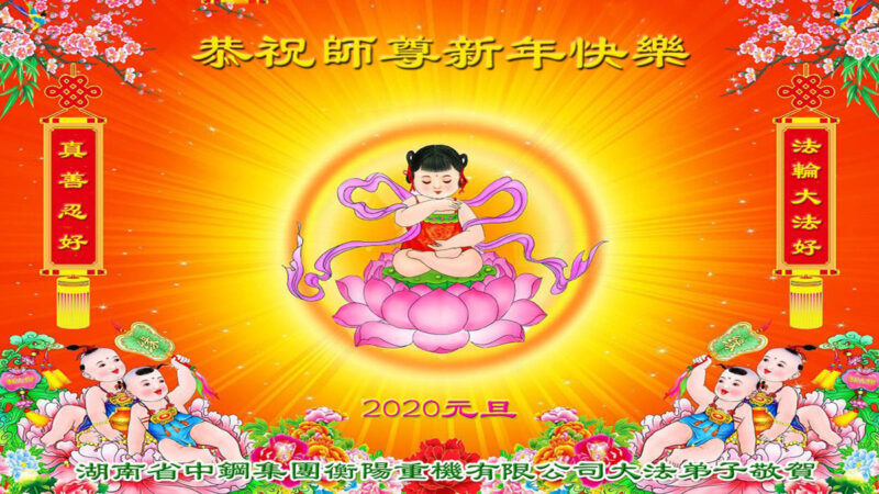 近五十行業法輪功學員 恭祝李洪志大師新年好