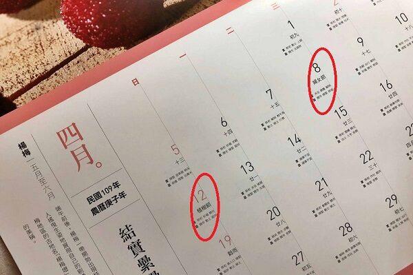 桃園市府2020水果月曆 民眾算一算5處錯誤