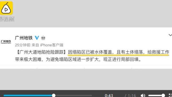 广州道路塌陷3人失联 官方未救人急填水泥引民众怒骂