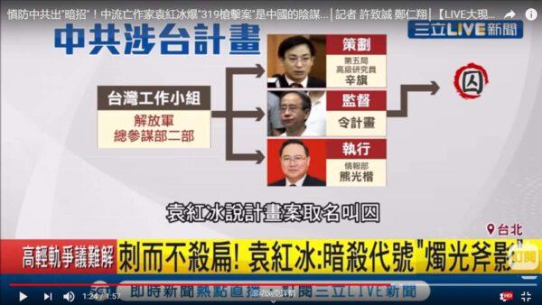 袁红冰再揭陈水扁遇袭:令计划负责 有刺囚两套方案