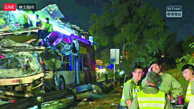 香港重大車禍45人死傷 4防暴警現場嬉笑被批冷血