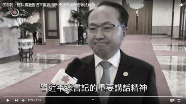 """传王志民将赴闲职""""研究党史"""""""