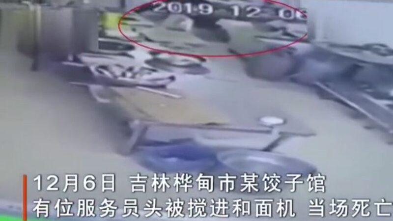 吉林長髮女捲入和麵機 掙扎157秒身亡(視頻)