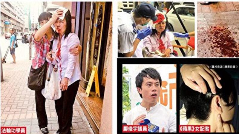 香港襲擊事件 蘋果日報懸賞50萬緝凶