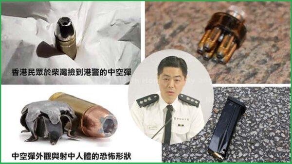 港警承認用違禁中空彈 聲稱查獲示威者「真槍」被疑嫁禍