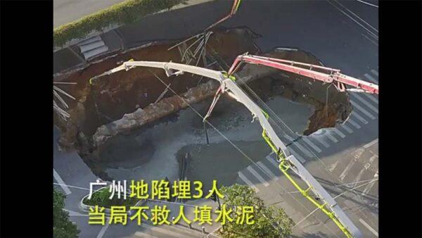 廣州地陷當局填水泥埋活人 死者家屬當街哭訴(視頻)