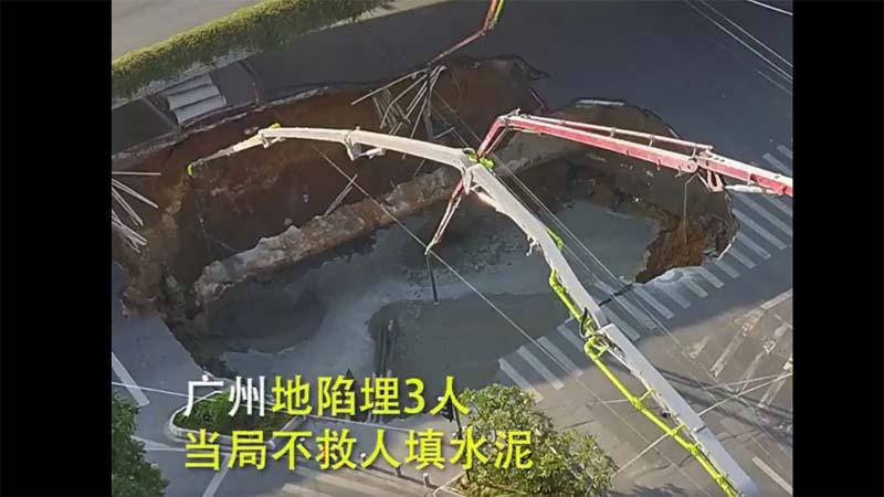 广州地陷当局填水泥埋活人 死者家属当街哭诉(视频)