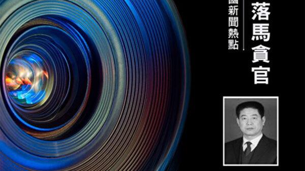 陝西官場持續震盪 咸陽政法委前書記被查