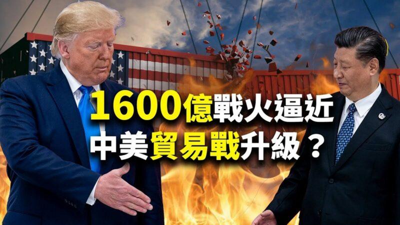 世界的十字路口:1600億戰火逼近 中美貿易戰升級