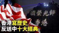 世界的十字路口:香港反送中運動 十大動必发彩票注册送18元片段觸動必发彩票注册送18元心(下)