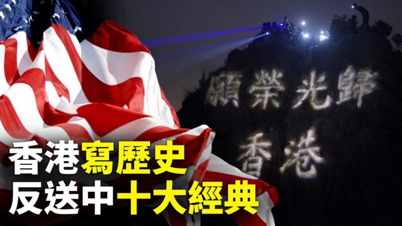 世界的十字路口:香港反送中運動 十大動人片段觸動人心(下)