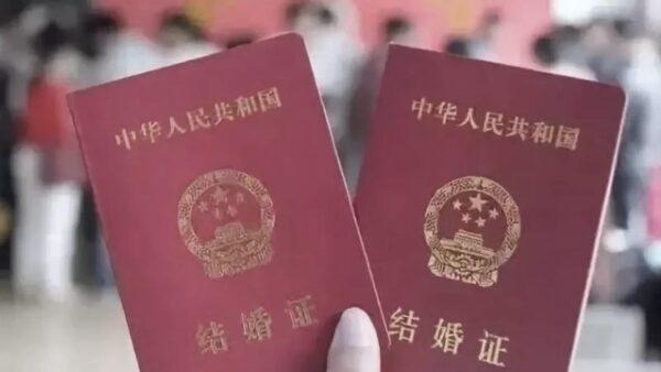 中共民法擬刪「假證結婚無效」 被批不要臉