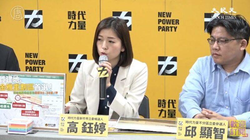【直播回放】时代力量立委参选人高钰婷召开记者会   揭土地重划内幕