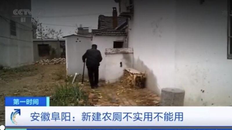 """中共厕所革命致新厕改用塑胶桶 村民感叹""""茅坑都没得用"""""""
