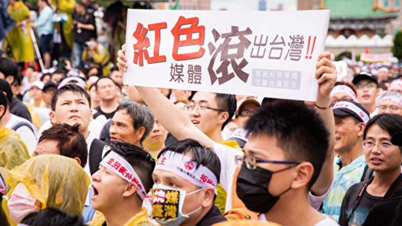 台湾大选倒计时 对抗红媒空前激烈
