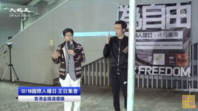 【直播回放】12.10 国际人权日.正日集会-金钟连侬墙