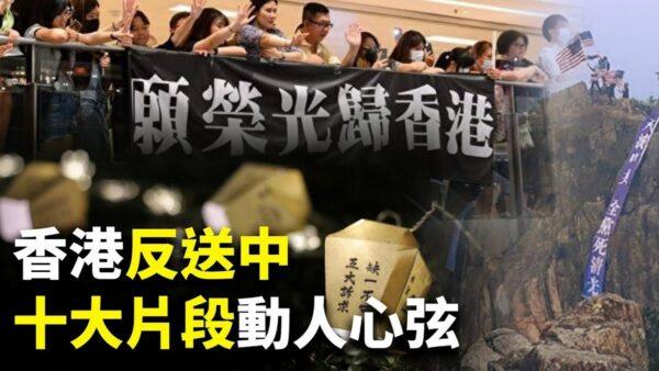 世界的十字路口:香港反送中运动 十大动人片段触动人心(上)