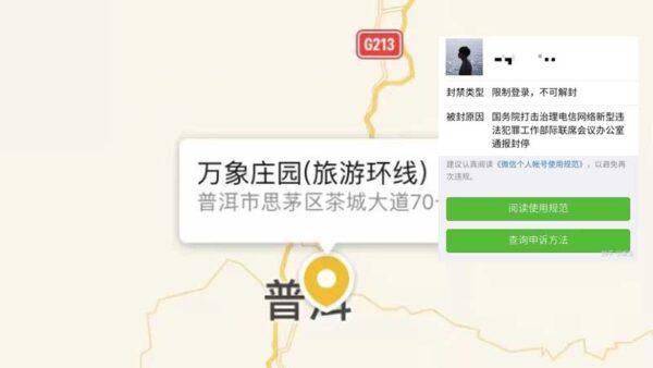 云南突然无差别封停微信账号 申诉电话打爆无人理