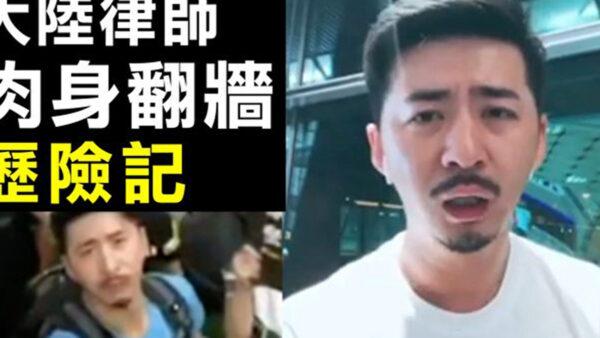 大陸律師陳秋實被限制出境 稱天快亮了