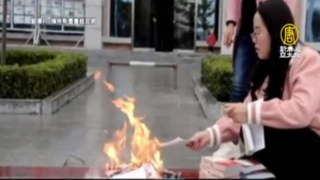 袁斌:在焚書的火焰裡 文革正在向我們走來