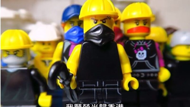 樂高積木版反送中 作者:受港人團結感動(視頻)