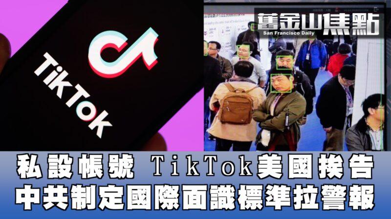 【舊金山焦點】加州用戶爆料 TikTok軟件盜用信息幫她建帳號 怒向美國法庭提告
