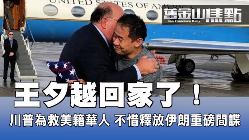 【舊金山焦點】王夕越回家了!川普為救美籍華人不惜釋放伊朗重磅間諜